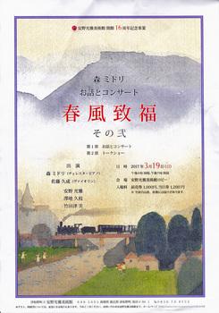 津和野コンサートチラシ.jpg