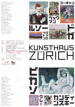 チューリヒ_0001のコピー.jpg