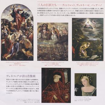 IMGヴェネツィア絵画展0002のコピー.jpg