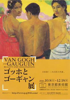 IMGゴッホとゴーギャン展0002のコピー.jpg