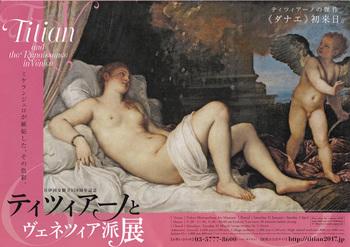 IMGティツィアーノ展チラシのコピー.jpg